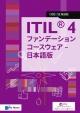 ITIL® 4 ファンデーション コースウェア – 日本語版
